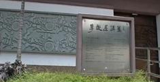 香港旅游 - 李郑屋汉墓博物馆