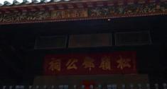 香港旅游 - 龙跃头文物径