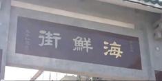 香港旅遊 - 西貢墟