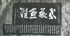 名山旅游 - 贤令山摩崖石刻