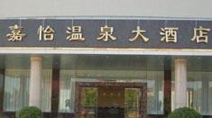 溫泉SPA旅遊 - 嘉怡溫泉大酒店