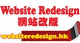 websiteredesign.hk