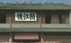 肇庆旅游 - 阅江楼