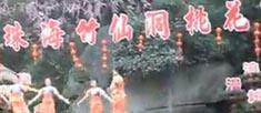 珠海旅遊 - 珠海竹仙洞公園